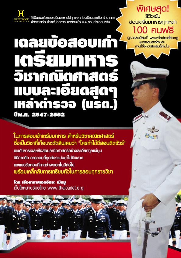 เฉลยข้อสอบเก่าเตรียมทหาร วิชาคณิตศาสตร์ แบบละเอียดสุดๆ เหล่าตำรวจ (นรต.) ปีพ.ศ. 2547-2552