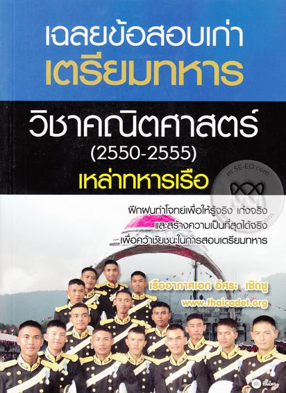 เฉลยข้อสอบเก่าเตรียมทหารวิชาคณิตศาสตร์ (2550-2555) เหล่าทหารเรือ