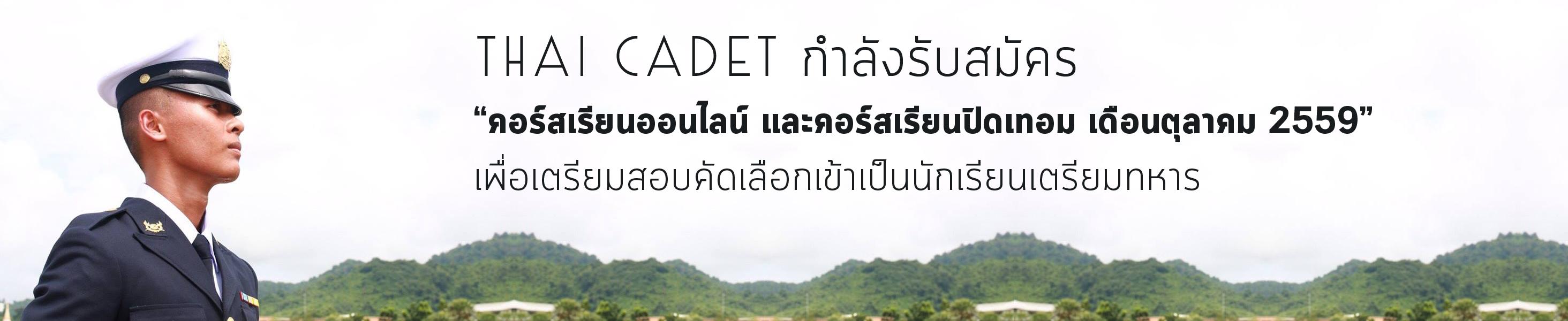 ลงทะเบียนทดสอบความรู้ภาควิชาการกับเว็บไซต์นายร้อยไทย